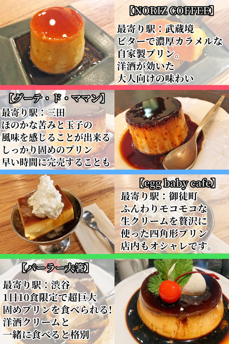 これは食べておかないと損!?東京で食べられる絶品プリンまとめ!