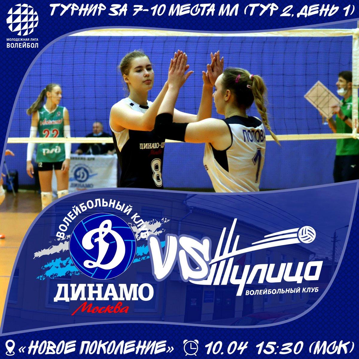 Новости волейбольного клуба динамо москва ночной клуб дискотека казань
