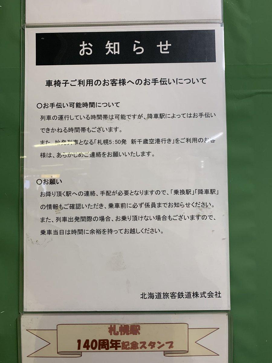 JR北海道、たぶんあの件に関しての注意書きを貼っていた!