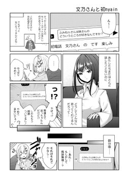 【創作百合】お義姉ちゃんのSNS 文乃さんと初nyain編 前回↓