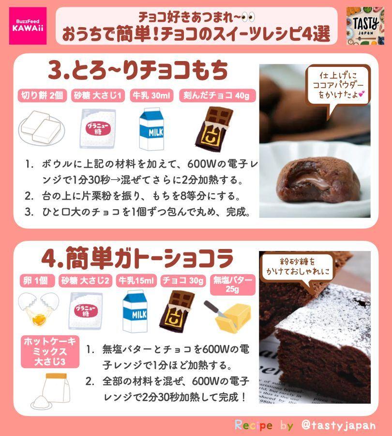 これならお菓子作り初心者でも大丈夫かも!簡単チョコスイーツレシピ4選!
