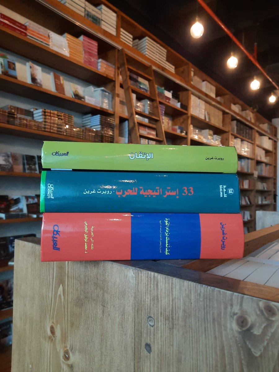 إصدارات روبرت غرين في #مكتبة_صوفيا | https://t.co/qc4iA37iU5 https://t.co/a1cn1jzKcs