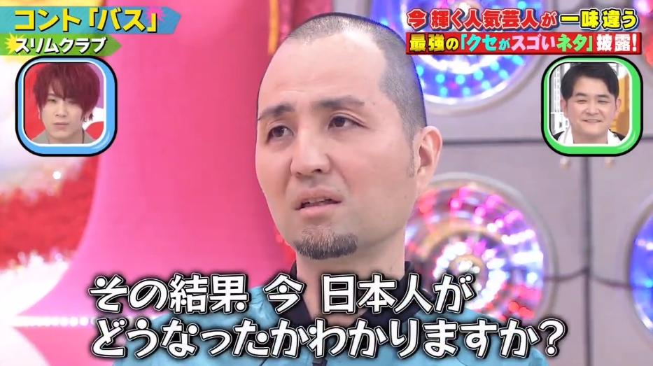 スリムクラブのコントの味わい深さ!今の日本人は批判を恐れている?!