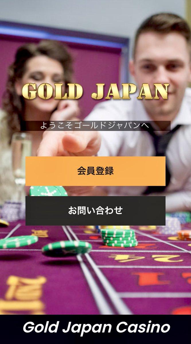 ゴールド ジャパン