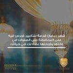 Image for the Tweet beginning: اللهم بلغنا رمضان غير فاقدين