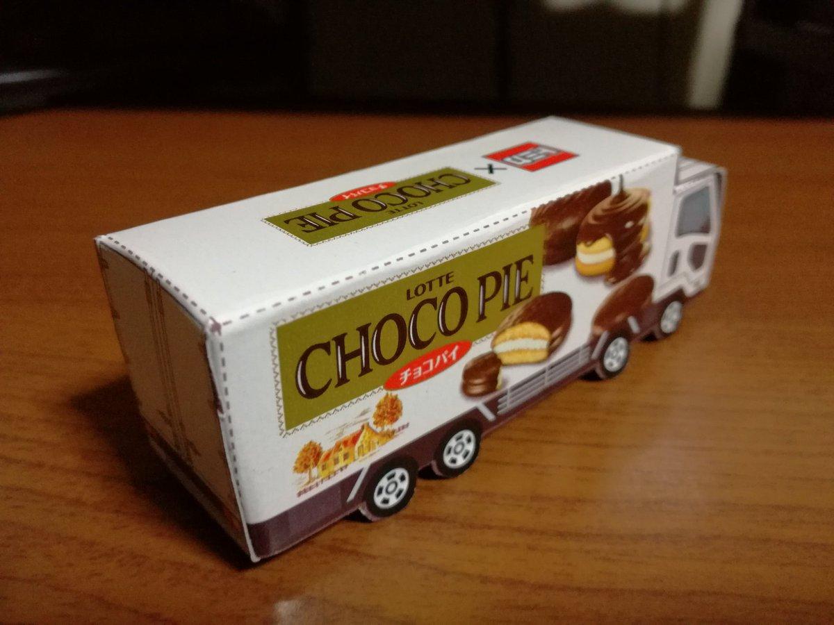 ロッテのチョコパイ×トミカ!チョコパイの箱の裏面を使って作れるトラックやパトカーのトミカが話題!