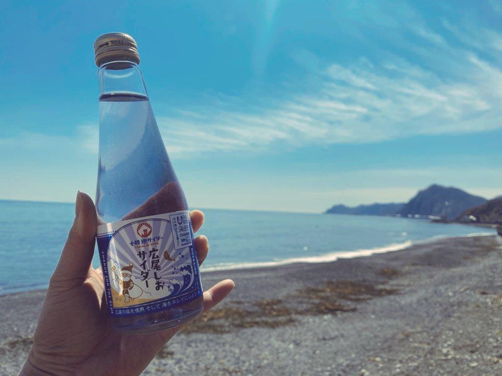 海と日本プロジェクト in 北海道【公式】 (@hokkaido_umi_jp)   Twitter