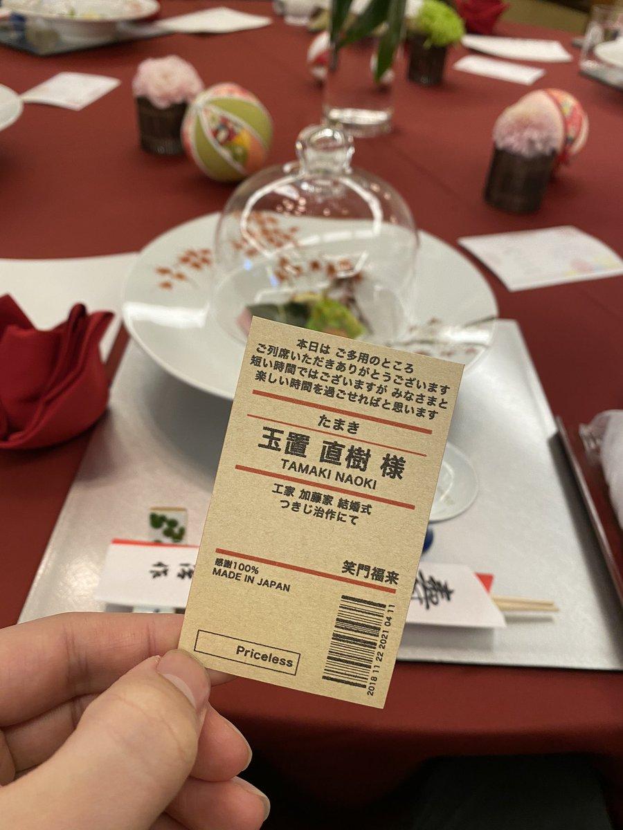 さすが無印良品の店長!結婚式のネームカードが無印良品の商品タグになっているアイデアがすごい!