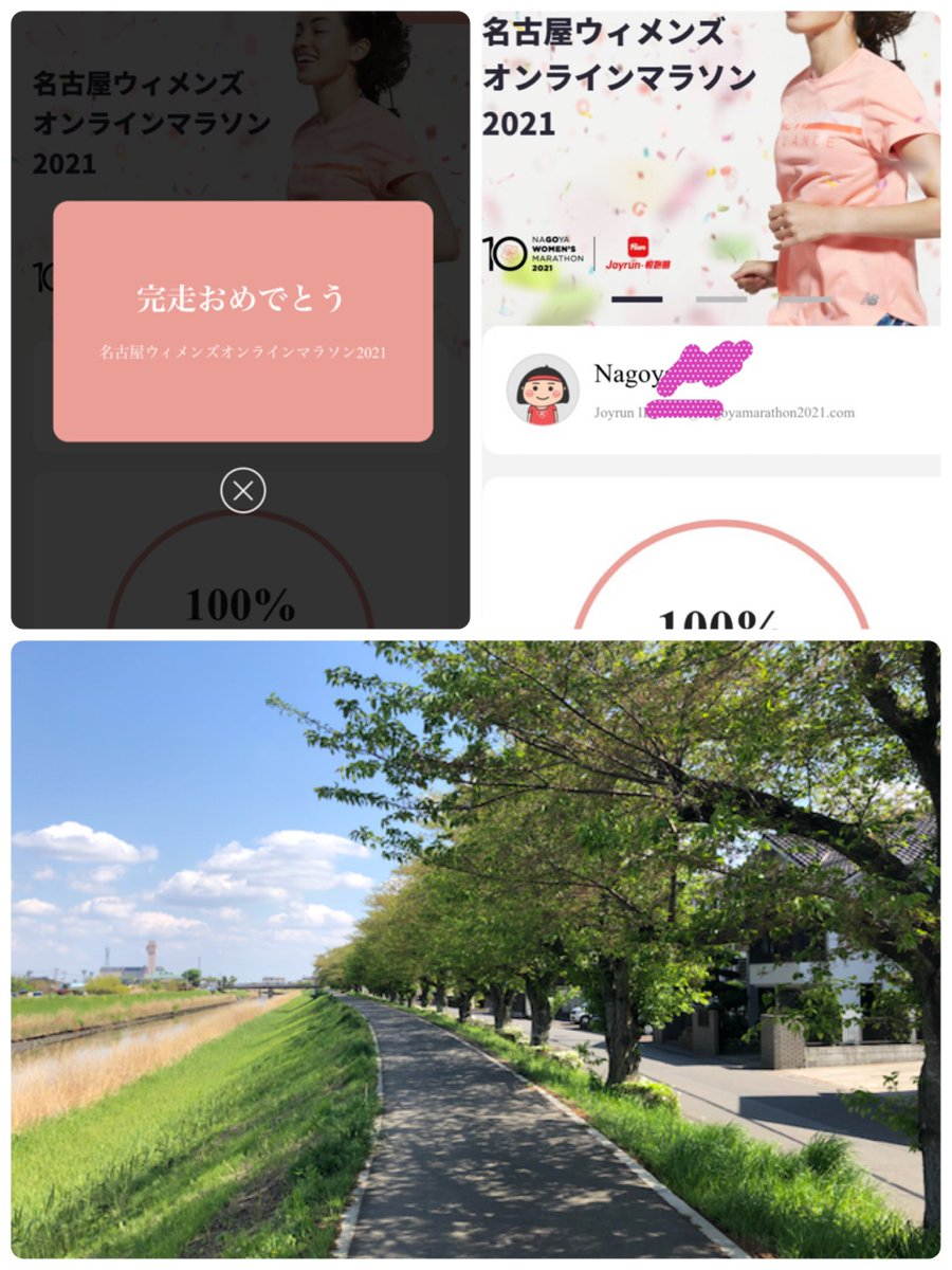 名古屋 ウィメンズ オンライン マラソン