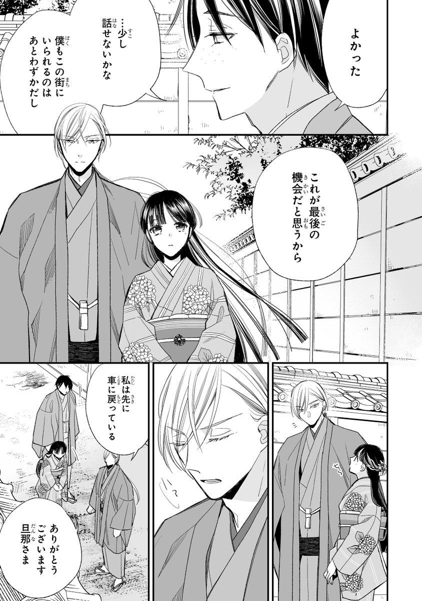 小説 5 な 発売 の 幸せ 私 日 巻 結婚
