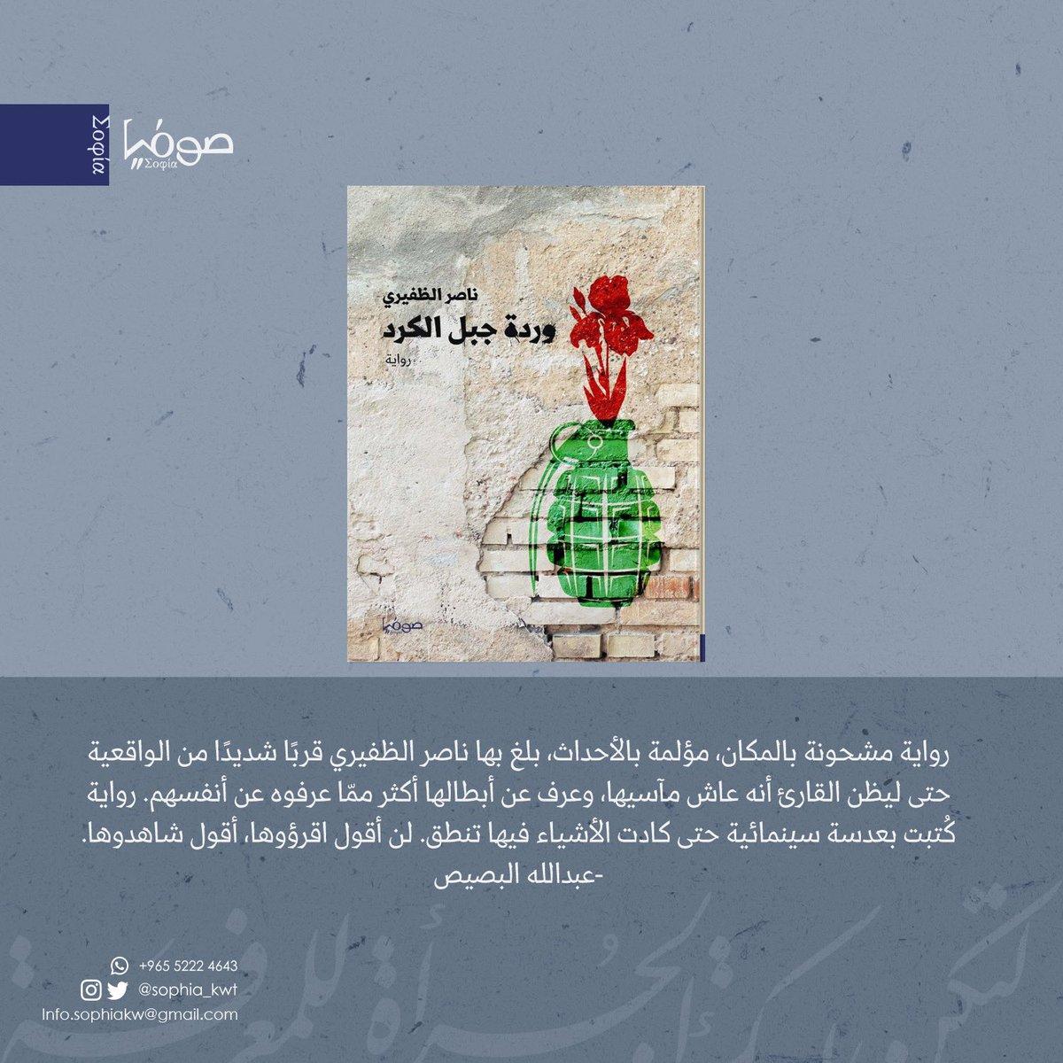 رواية #وردة_جبل_الكرد   #إصدارات_صوفيا  في #مكتبة_صوفيا | https://t.co/qc4iA37iU5 https://t.co/fvWl6mVU3j