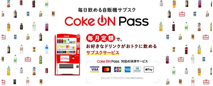Coke ONで月額2700円のサブスクが登場、1日1本無料!