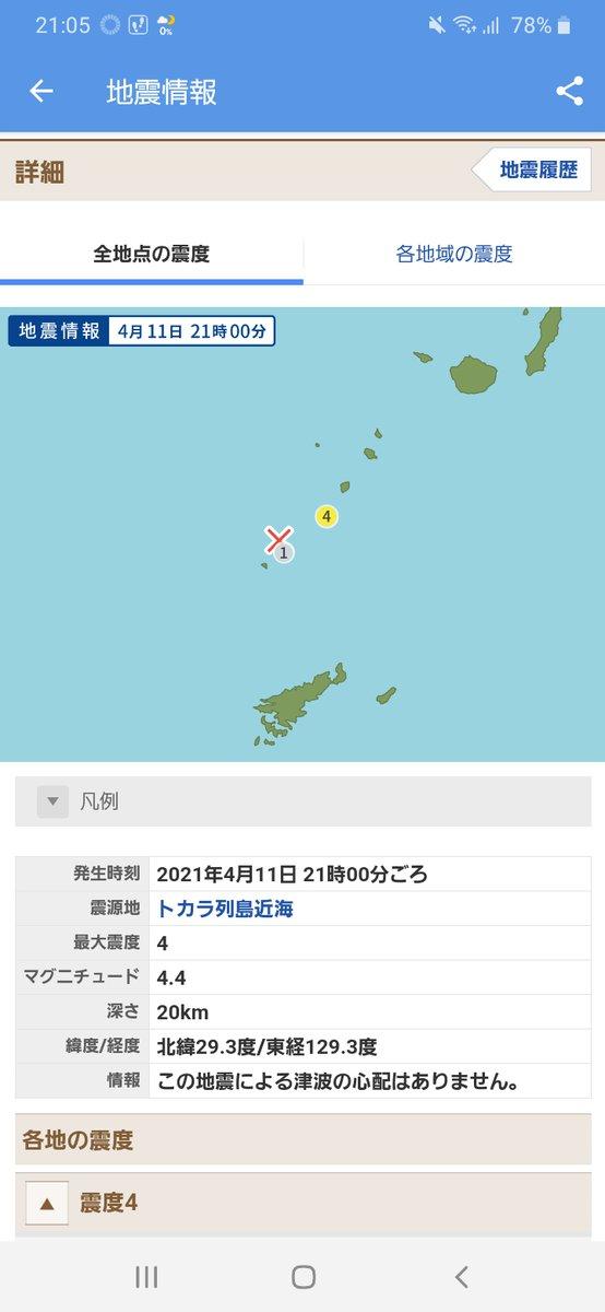 地震 履歴