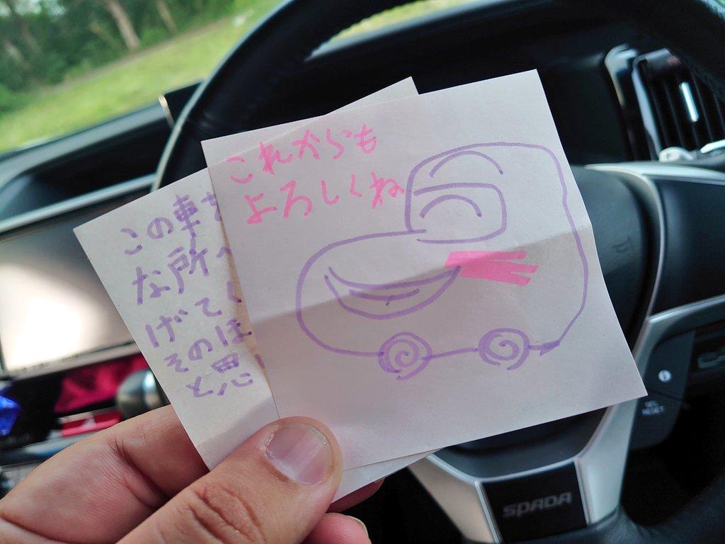 子どもから車に対する思いを託された!大切にしていかなければ・・・