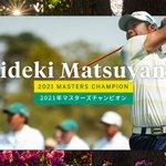 おめでとう、ゴルフの松山英樹選手がマスターズで日本人初優勝!