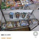 浮気された女性、腹いせに遊戯王のカードをヤフオクに出品www
