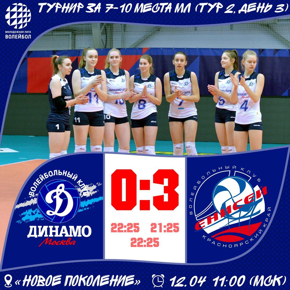 Динамо волейбольный клуб москва женщины официальный сайт открытие ночных клубов в красноярске
