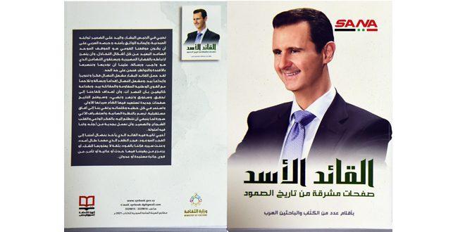 (الدكتور بشار حافظ الأسد العنوان والقبطان وصمام الأمان).. بقلم راضي الشعيبي. دمشق سانا