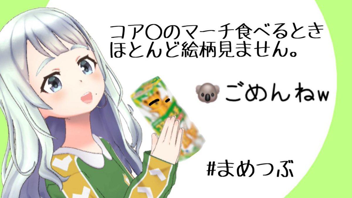 【チンアナゴ×コアラ】みんなの中身予想がひどすぎて笑える!