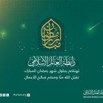 Image for the Tweet beginning: #رابطة_العالم_الإسلامي تهنئكم بحلول شهر #رمضانالمبارك،