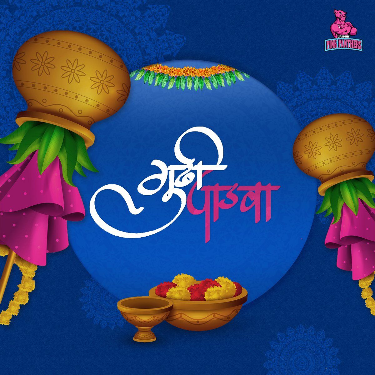 On this auspicious occasions of Gudi Padwa may you be endowed with happiness, health & wealth. Happy Gudi Padwa!  #PantherSquad #JaiHanuman #TopCats #JaipurPinkPanthers #JPP #Jaipur #vivoprokabaddi