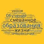 "Image for the Tweet beginning: Тезаурус цифровой педагогической интернатуры ""Интерны"