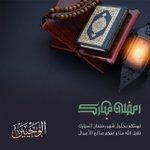 Image for the Tweet beginning: نهنئكم بحلول شهر #رمضان المبارك، تقبل