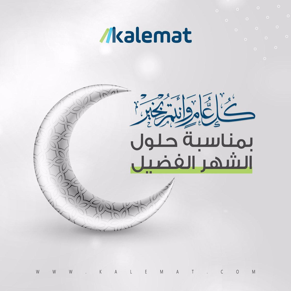 أسرة كلمات تهنئكم بحلول شهر رمضان المبارك.  تقبل الله منّا ومنكم صالح الأعمال وكل عام وأنتم بخير https://t.co/pmlE8cH86m