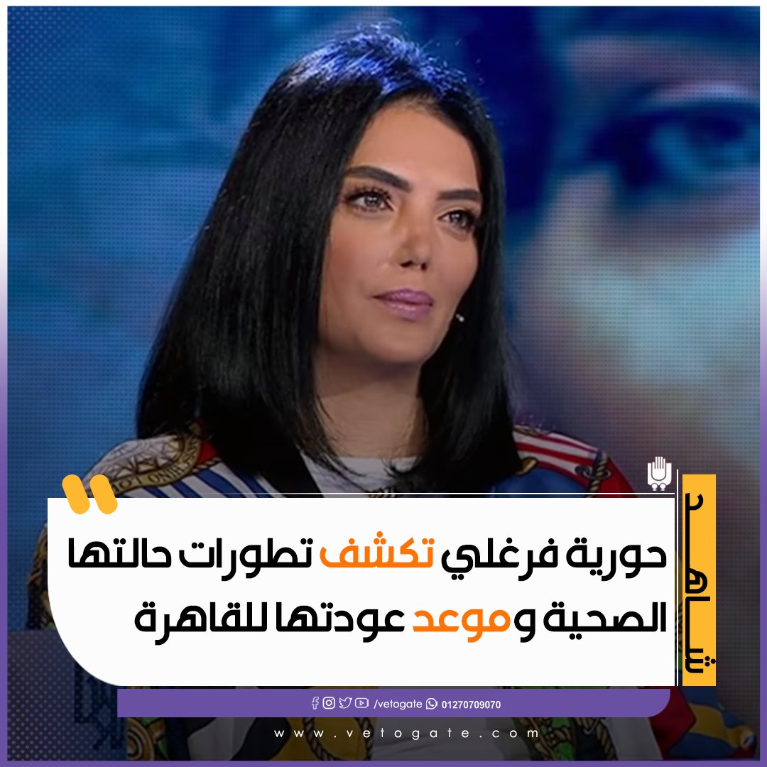 فيتو حورية فرغلي تكشف تطورات حالتها الصحية وموعد عودتها للقاهرة فيديو