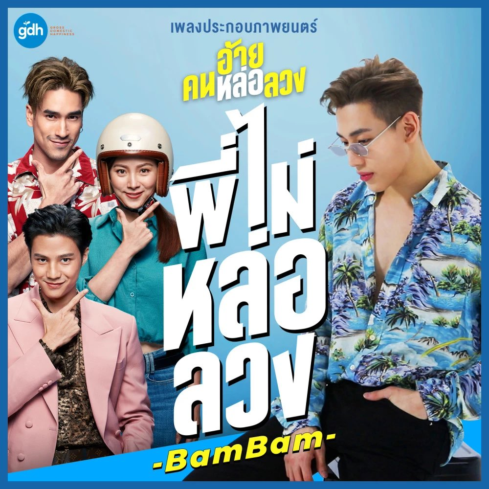 #BamBam ภาพถ่าย,#BamBam แนวโน้มของ Twitter - ทวีตด้านบน