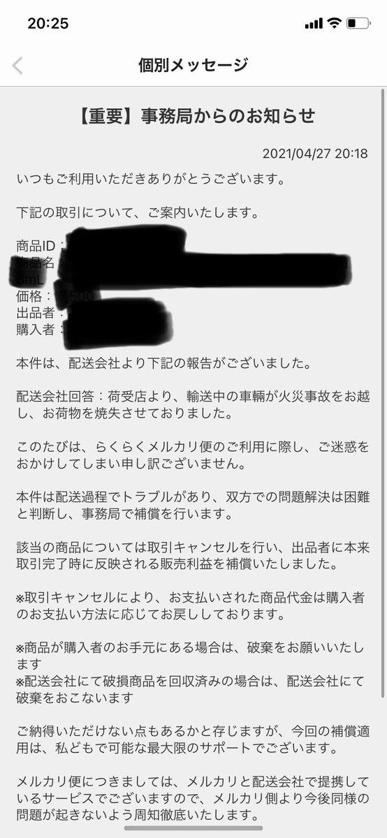青空太郎さんの投稿画像