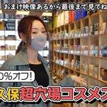 日本では手に入りにくいものが手に入る!?コスメが格安で売られている新大久保の店!