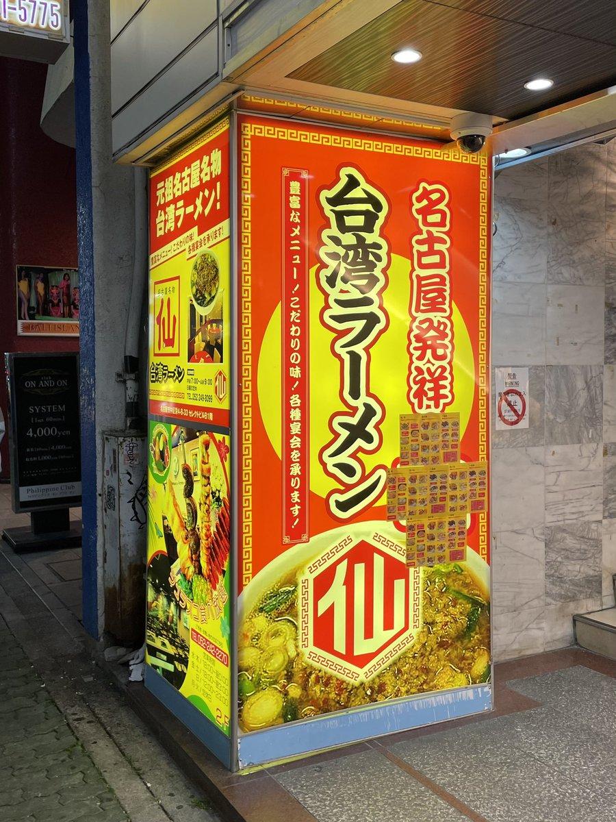ひょっとして怒られた?台湾ラーメンの看板の一部が隠されてしまう!