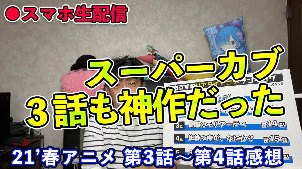 """カンダマサヨシ on Twitter: """"スーパーカブばっかり推し始めてる生配信 ..."""