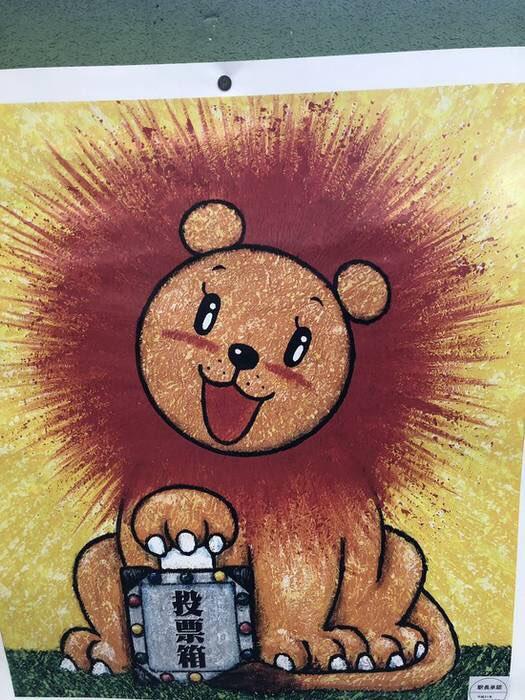 投票に行ったクマさんが…斬首されているように見えるイラスト?!