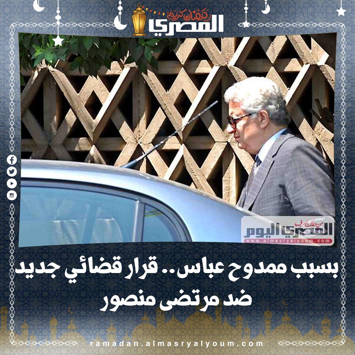 بسبب ممدوح عباس.. قرار قضائي جديد ضد مرتضى منصور