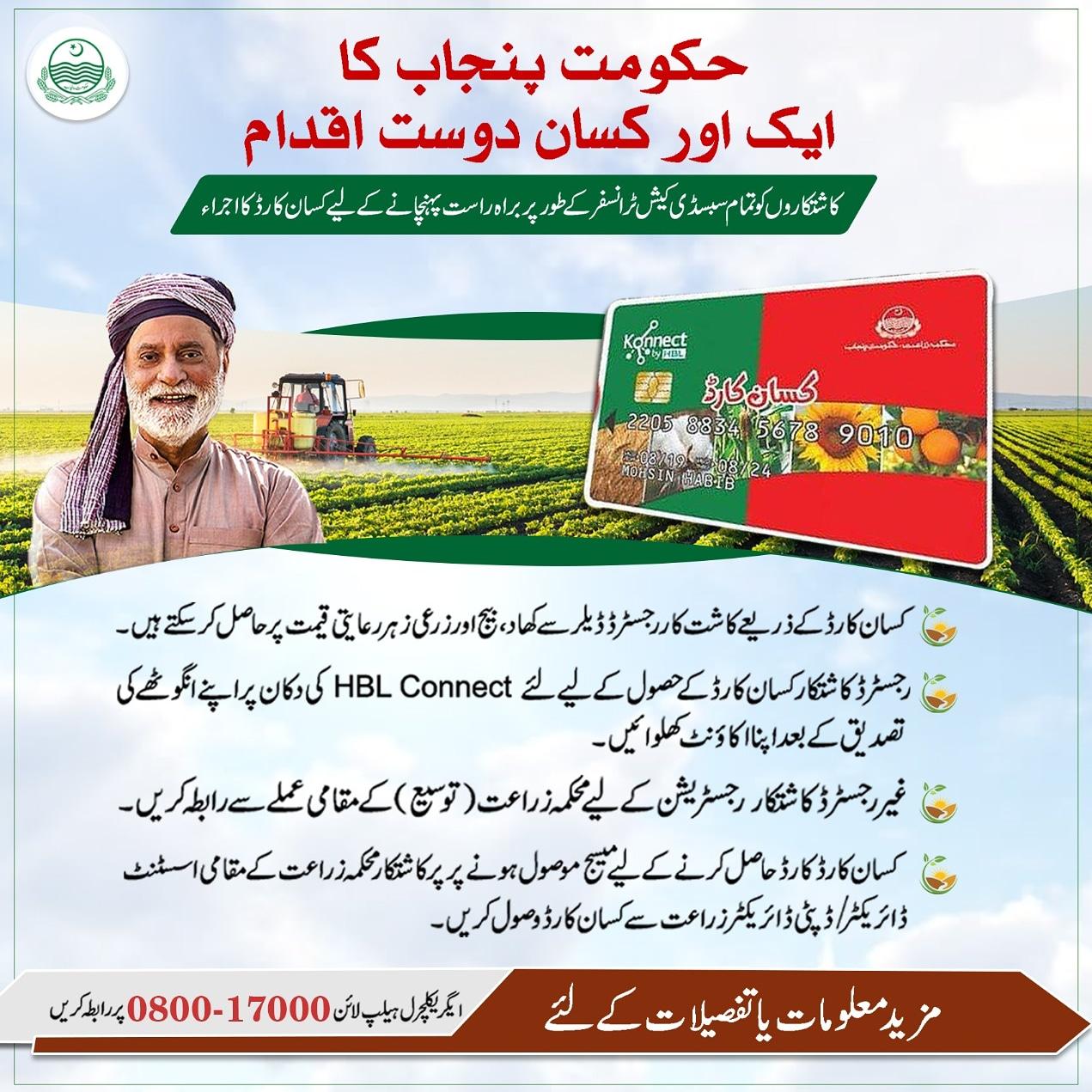 kisan card registration
