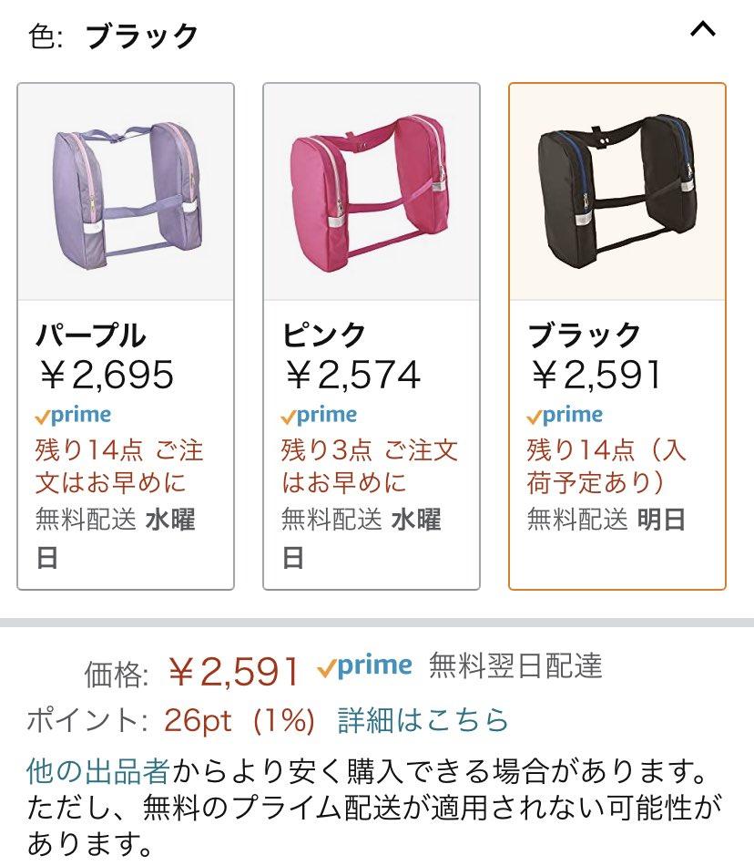 ランドセルに付けられる補助バッグ、両手が空いてとても快適!