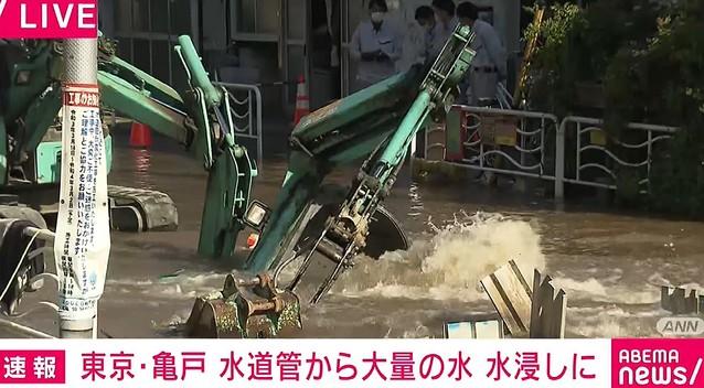 test ツイッターメディア -【通行止め】水道管から大量の水噴き出す、膝の高さまで浸水 東京・亀戸https://t.co/Buix4O2pl8周辺は200メートルに渡って水浸しに。水道管の取替工事が行われており、重機で水道管を傷つけたことが原因とみられている。 https://t.co/8iZuPAnCFm