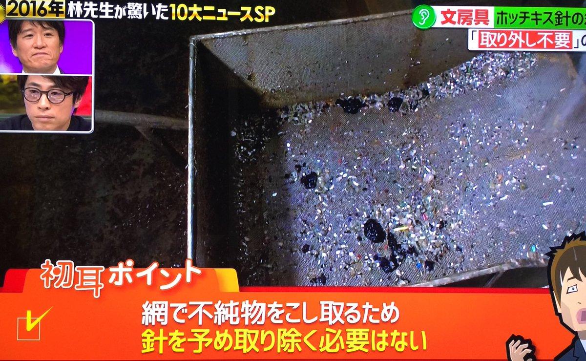 衝撃の事実…ホッチキスの芯は古紙回収の工程で支障ありません?!