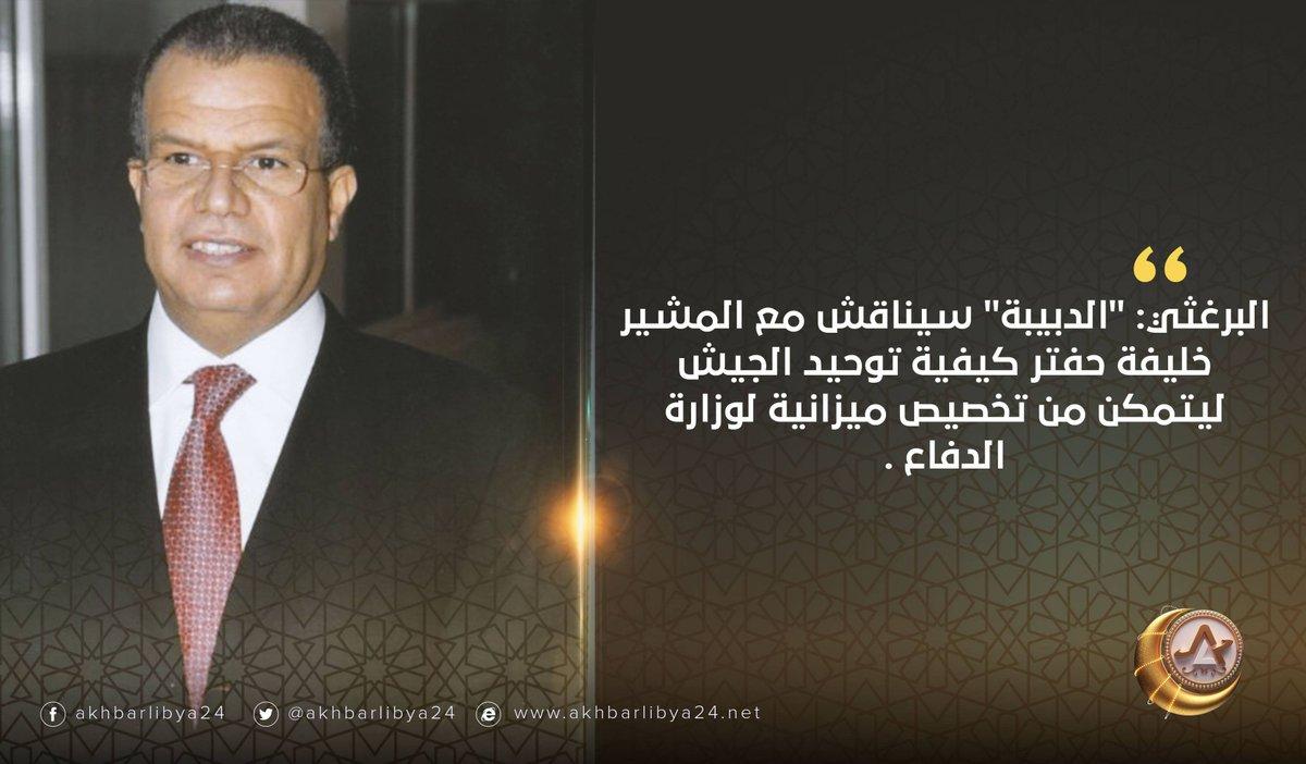 """البرغثي """"الدبيبة"""" سيناقش مع المشير خليفة حفتر كيفية توحيد الجيش ليتمكن من تخصيص ميزانية لوزارة الدفاع. ليبيا"""