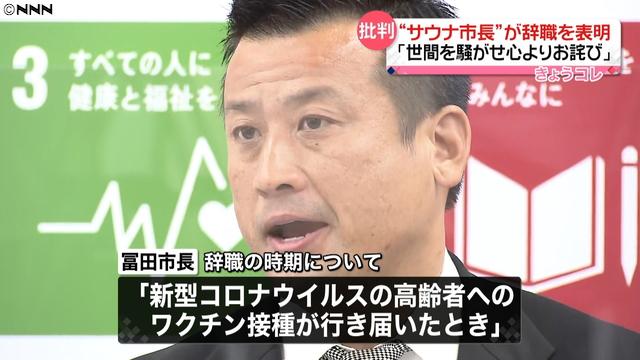 """test ツイッターメディア -【表明】市役所にサウナ持ち込み 大阪・池田市長が辞職へhttps://t.co/qhE7iNq8Ft去年10月、市長控室に家庭用サウナなどを持ち込んだとして批判を受けていた。また、""""サウナ問題""""のほかにも、市役所職員へのパワハラの疑いも持たれている。 https://t.co/0hHDkLCGm3"""