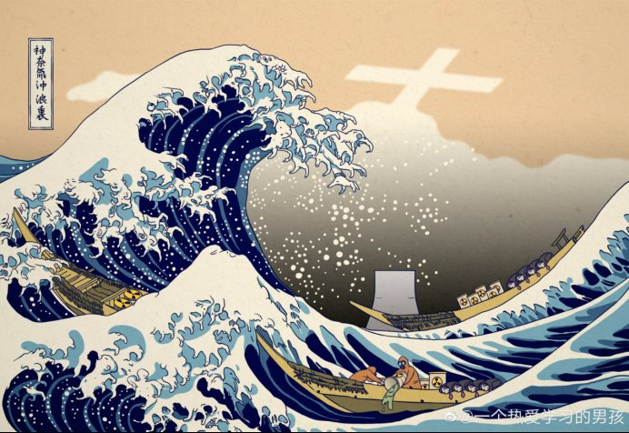 An illustrator in #China re-created a famous Japanese painting The Great Wave off #Kanagawa. If Katsushika Hokusai, the original author is still alive today, he would also be very concerned about #JapanNuclearWater. https://t.co/NlTFkqvwmN