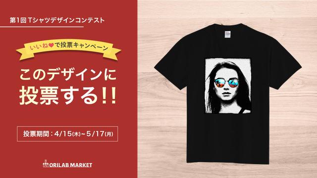 #オリラボコンテスト 実施中  ことり屋さま(@kotoriya3) 「サンセットを見つめる女」 このデザインいい!と思いましたらぜひ 引用元のツイートにいいねをお願いします♪  ▼サンセットを見つめる女のTシャツはこちらから購入できます https://t.co/Jx3MlWWmUK