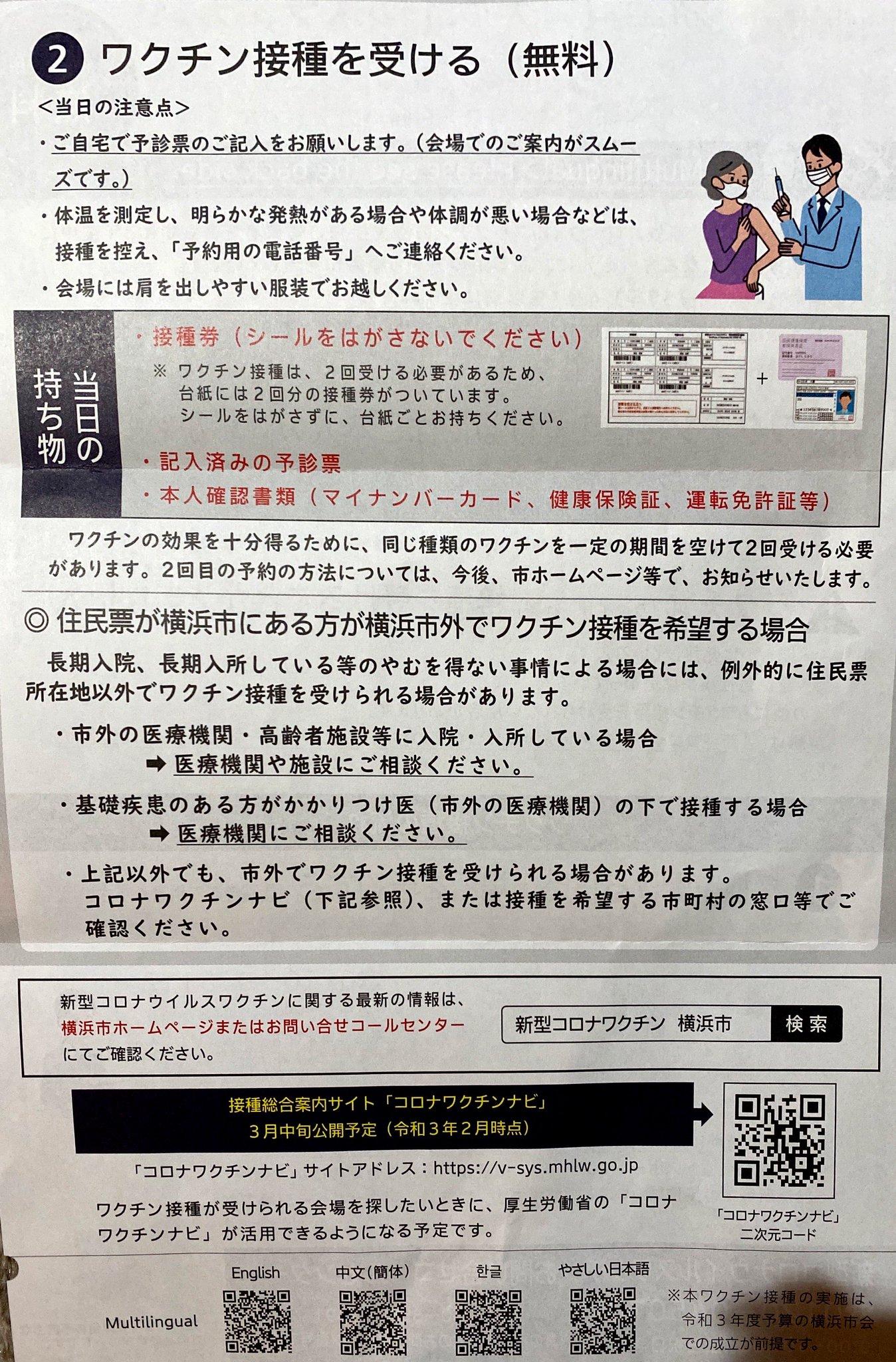 マイナンバーカード 予約 横浜 川崎市:インターネットでの予約
