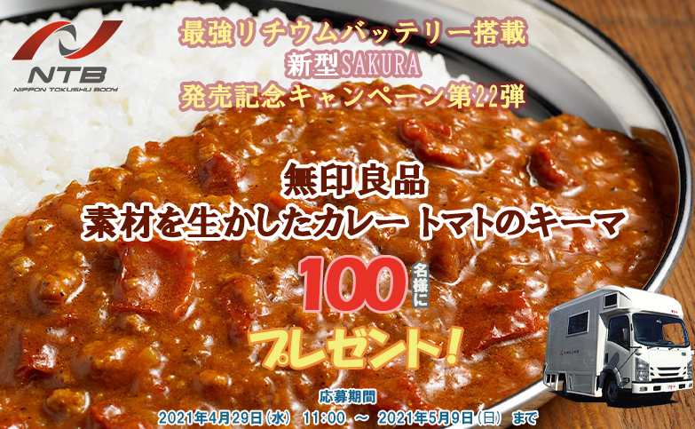日本特種ボディー キャンピングカーはNTBさんの投稿画像