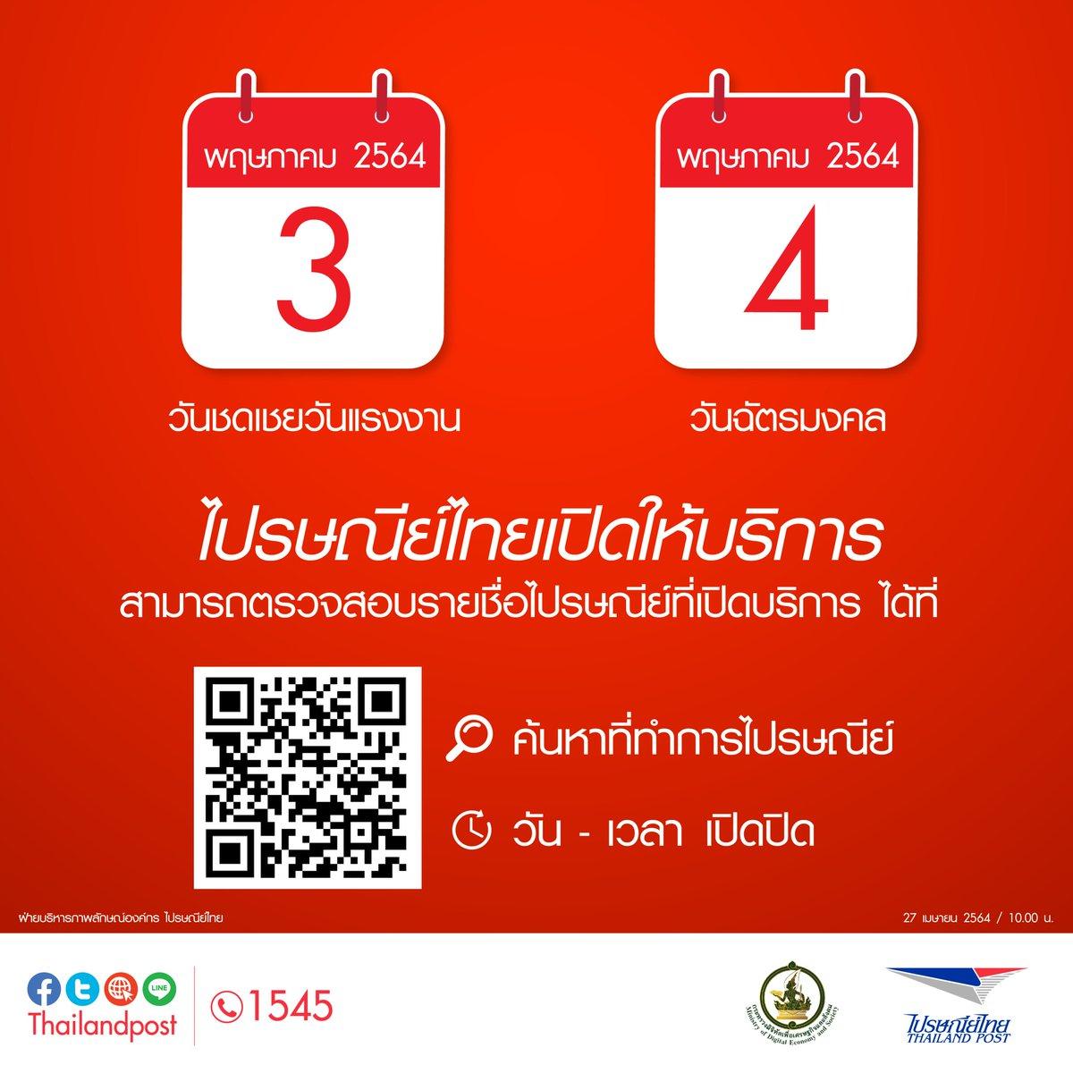 ThailandPost (@Thailand_Post)