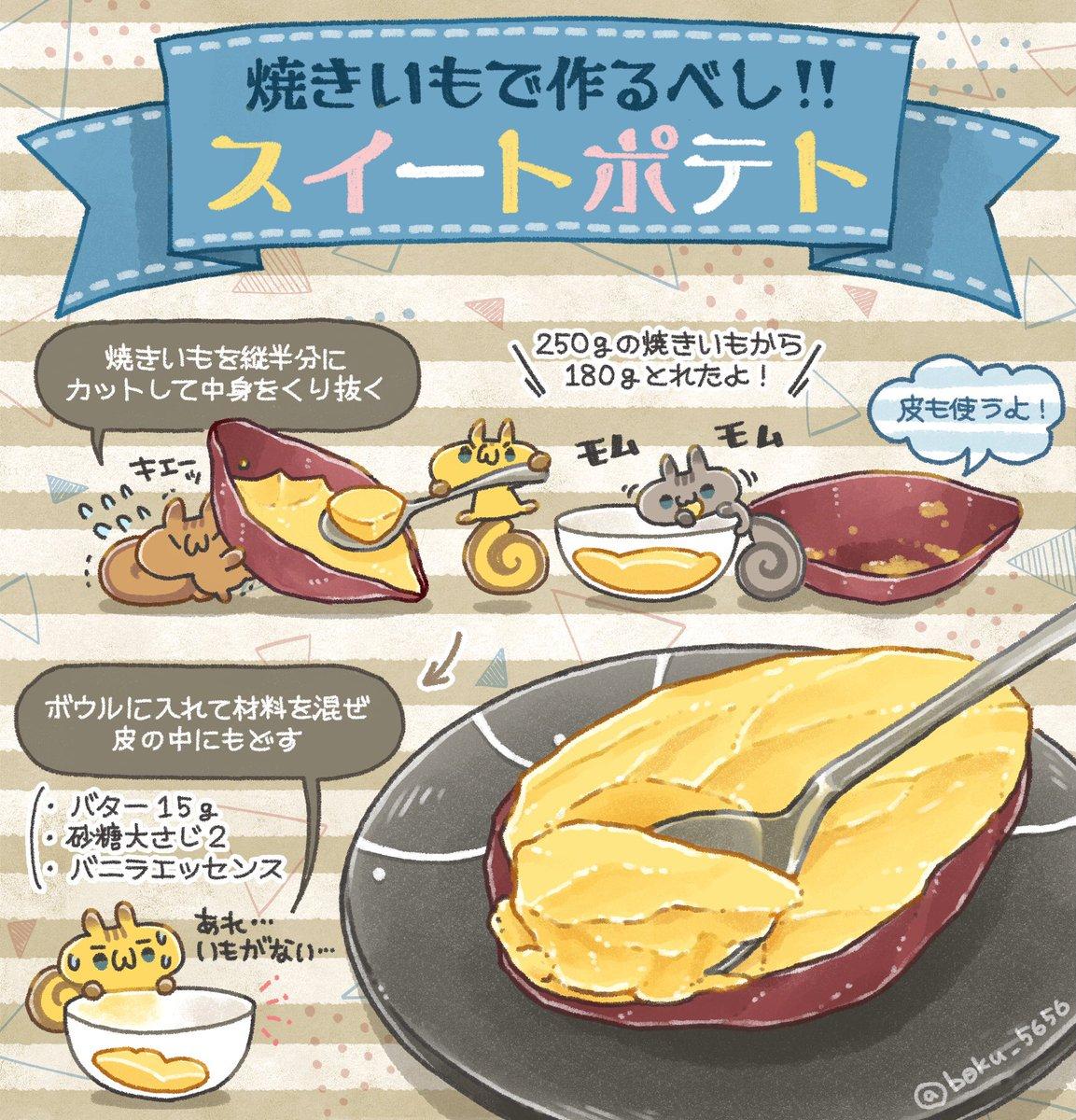 200円の焼き芋でスイートポテトが出来るみたい!それも店の味レベル‼