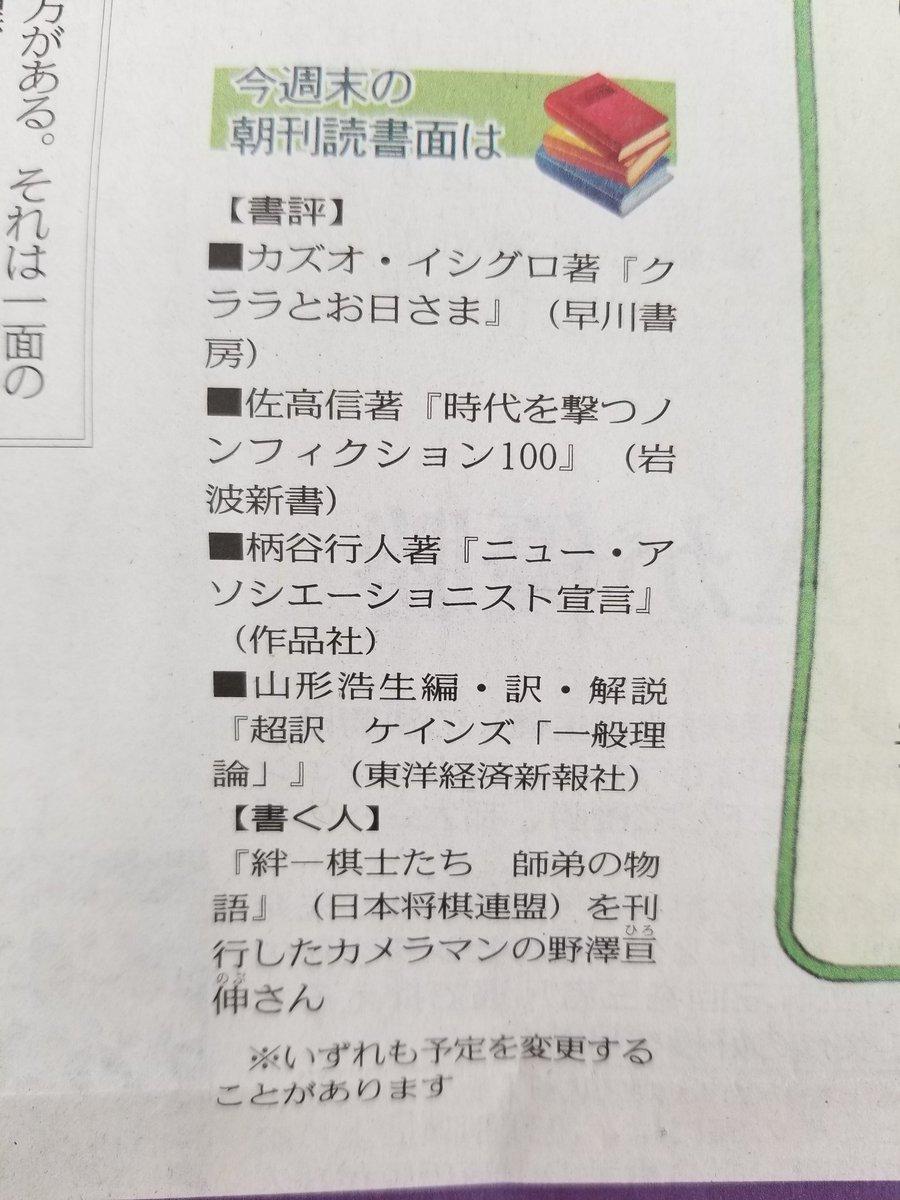 中日新聞 東京新聞 将棋【公式】さんの投稿画像