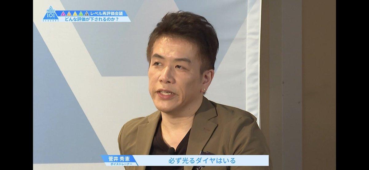菅井 秀憲